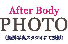 After Body PHOTO (提携写真スタジオにて撮影)